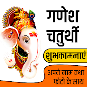 गणेश चतुर्थी शुभकामनाएं- Ganesh Chaturthi wishes