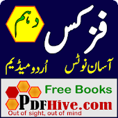 Physics 10 Notes Urdu Medium Android APK Download Free By PDFHive