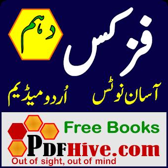 Mod Hacked APK Download Computer 10th Class Punjab Board 2 3