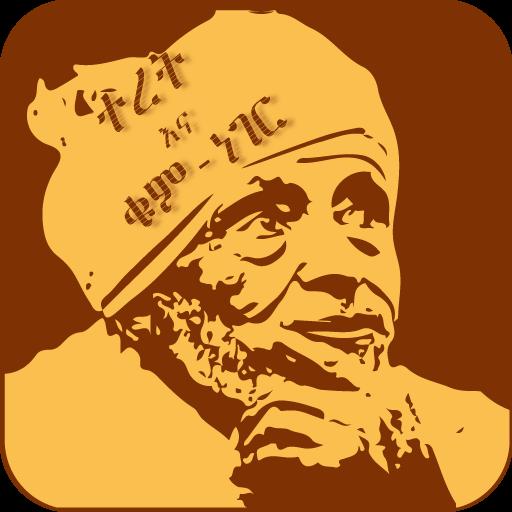 ተረትና ቁም-ነገር_Ethiopian Teret file APK for Gaming PC/PS3/PS4 Smart TV