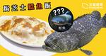 【石斑飯無石斑】焗芝士石斑飯魚塊實為鯰魚 食肆東主經理被捕