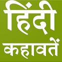 हिंदी कहावतें (Hindi khawate) icon