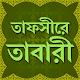 তাফসীরে তাবারী বাংলা সব খন্ড -Tafsir tabari bangla Download for PC Windows 10/8/7