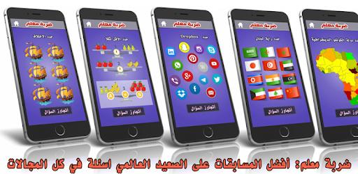 ضربة معلم 2 game (apk) free download for Android/PC/Windows screenshot