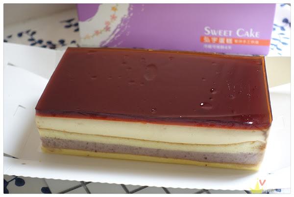 弘宇蛋糕(花蓮市)-不起眼的平價美味甜點-大推芋泥奶酪蛋糕捲!