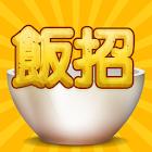 飯招 - 飲食業長工/炒散 icon