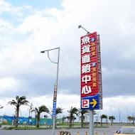 烏石港漁獲直銷中心