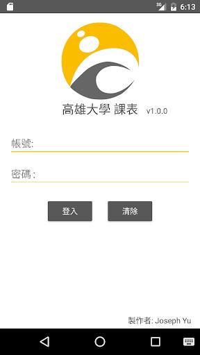 免費下載生產應用APP|高雄大學課表 app開箱文|APP開箱王