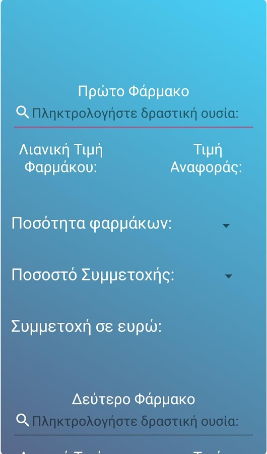 Recipe - στιγμιότυπο οθόνης