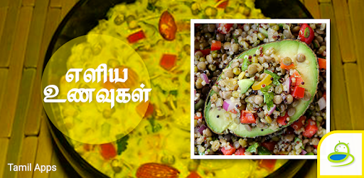 Simple samayal food recipes tamil 2018 updated apps on google play forumfinder Gallery