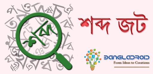 শব্দ জট | Bangla Word Search Game - Apps on Google Play