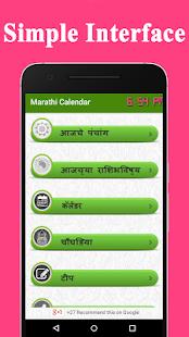 Marathi Panchang 2018 Calendar - náhled