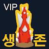 외계식물 키우기 VIP