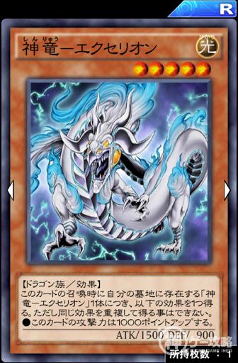 神竜−エクセリオン