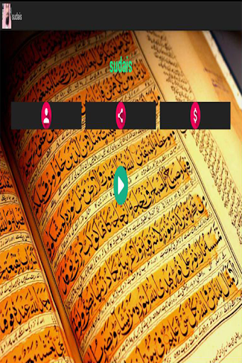 sudais holy quran