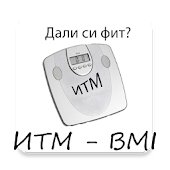 Дали си фит? / Are you fit BMI