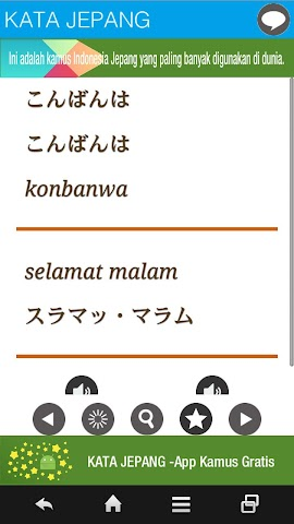 android VOCAB JAPAN-INDONESIA - FREE Screenshot 1