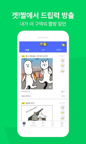 네이버 웹툰 - Naver Webtoon Screenshot