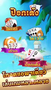 ไพ่ป๊อกเด้ง-เก้าเกไทย ไพ่13ใบ ไพ่แคง App Latest Version  Download For Android 3