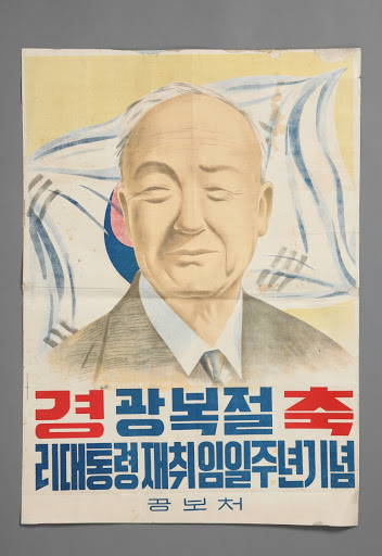 Commemorative Poster for the National Liberation Day and the First Anniversary of President Rhee's Reelection