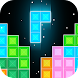 ドロップブロックパズル-無料のクラシックカジュアルゲーム