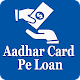 Aadhar Card Pe Loan- -आधार कार्ड पर लोन Download for PC Windows 10/8/7