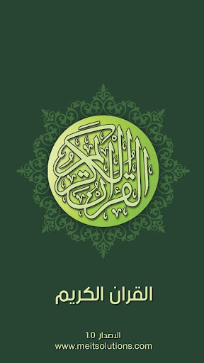 القرآن الكريم - Al Quran