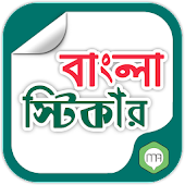 বাংলা স্টিকার (Bangla Sticker)