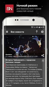 ShortNews: Новости в 60 словах screenshot 4