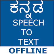 Kannada Speech To Text Converter