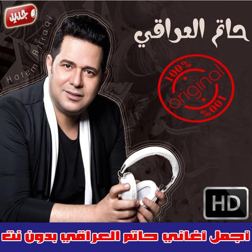 اغاني حاتم العراقي بدون نت 2018 - Hatem Al Iraqi