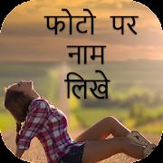 Photo Pe Naam Likhna - फोटो पर नाम लिखना