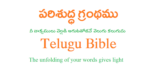 TeluguBible - Apps on Google Play