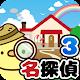 脱出ゲーム 名探偵ひよこ3 - 自宅編 (game)