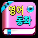 영어동화-STORY TREE[2+ III] icon