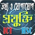 HSC ICT-2021(তথ্য ওযোগাযোগ প্রযুক্তি) ICT MCQ icon