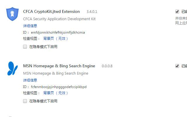 CFCA CryptoKit.jtwd Extension
