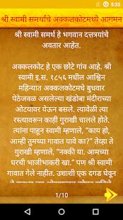 Swami Samartha Stories - náhled