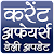 करेंट अफेयर्स (Current Affairs) file APK for Gaming PC/PS3/PS4 Smart TV
