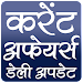करेंट अफेयर्स (Current Affairs) Icon