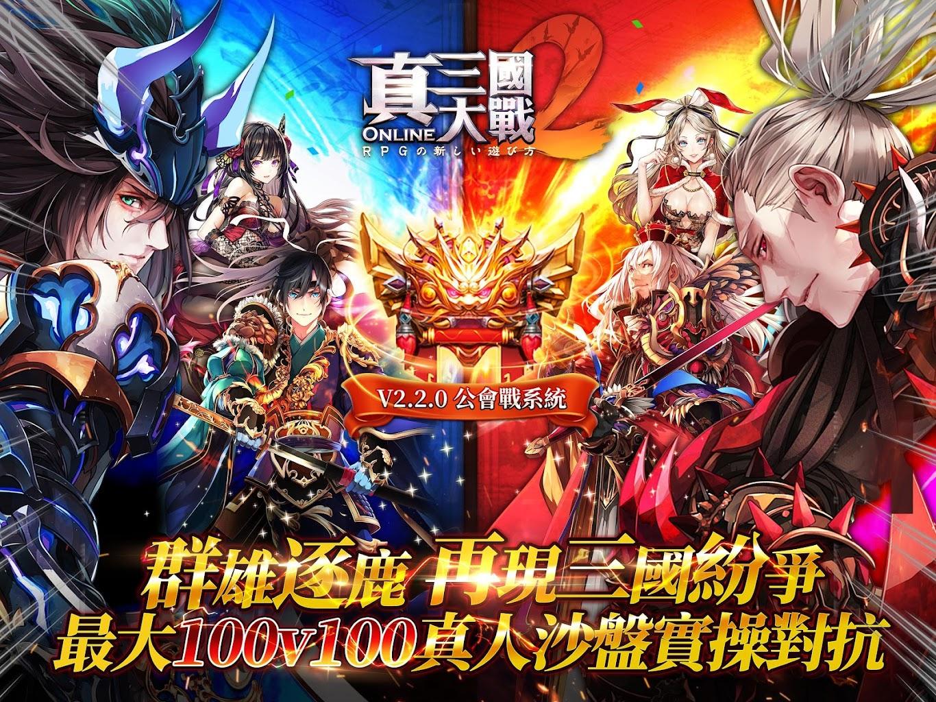 真三國大戰2 2.3.0 Apk + OBB Download - com.sangoku2.android APK + OBB free