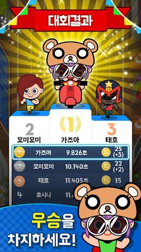 달리기 선수 키우기  captures d'écran 4