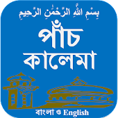 Kalima (bangla and English)
