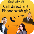 How to Forward Someone Call to Our Phone? by Creative Tech Team APK