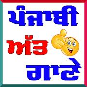 Punjabi Songs Video - Punjabi Old Songs