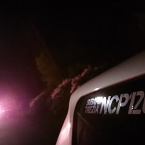 トレジア NCP120X 1.5タイプユーロのカスタム事例画像 マシュマロ特攻隊さんの2020年05月30日02:44の投稿