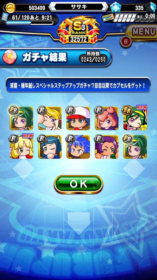 冴木ガチャ80連目