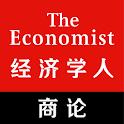 The Economist GBR 经济学人·商论