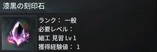 V4_細工製作