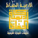 AlHoffaz Academy icon